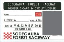 サーキットライセンス